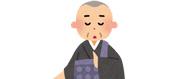 東京の葬儀社の大手一覧 ~家族葬の費用で比較すると~