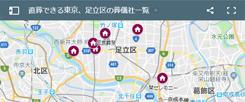 直葬できる東京都 足立区の葬儀社一覧