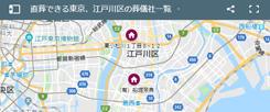 直葬できる東京都 江戸川区の葬儀社一覧