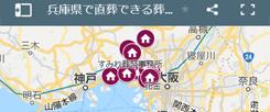 兵庫県(尼崎、芦屋、宝塚)で直葬ができる葬儀社の一覧