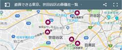 直葬できる東京都 世田谷区の葬儀社一覧