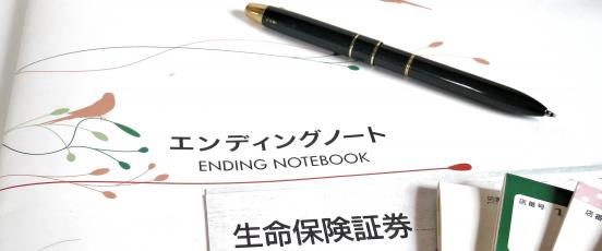 エンディングノートの挫折しない書き方