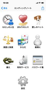 エンディングノート アプリ・・の画像