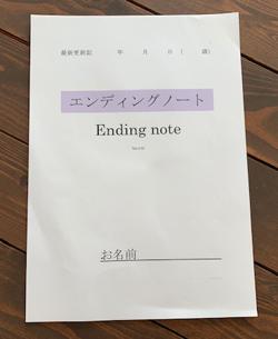 エンディングノート無料配布・・の画像