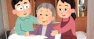 看取り介護 期間に、家族がやるべきは、この4つ